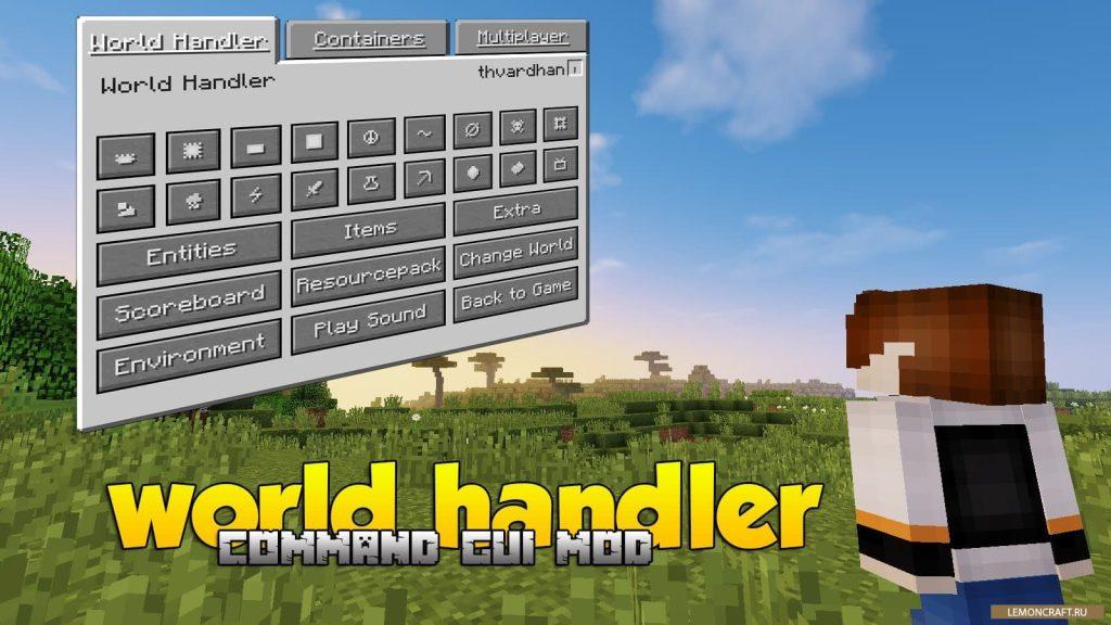 Мод World Handler Майнкрафт