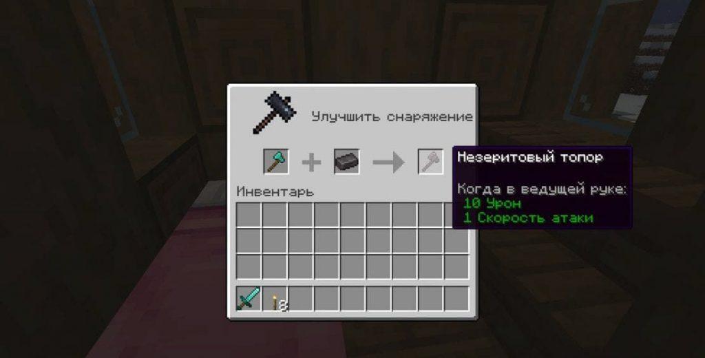 Кузнечный стол Minecraft как пользоваться
